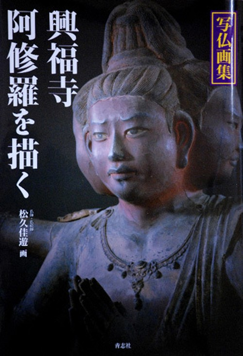 興福寺阿修羅を描く(写仏画集)