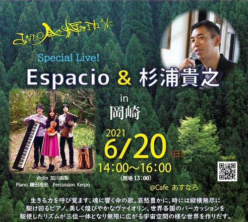 【オンライン参加】6月20日(日)Espacio & 杉浦貴之 Special Live in 岡崎