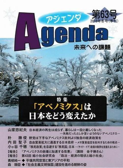 アジェンダ第63号(特集:「アベノミクス」は日本をどう変えたか)