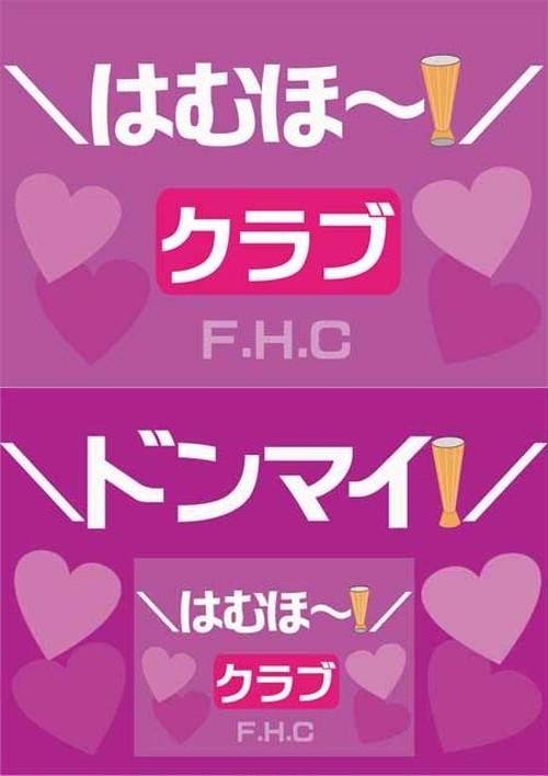 はむほーA4メッセージボード(ドンマイ/ピンク/両面)2015-b-A4pd