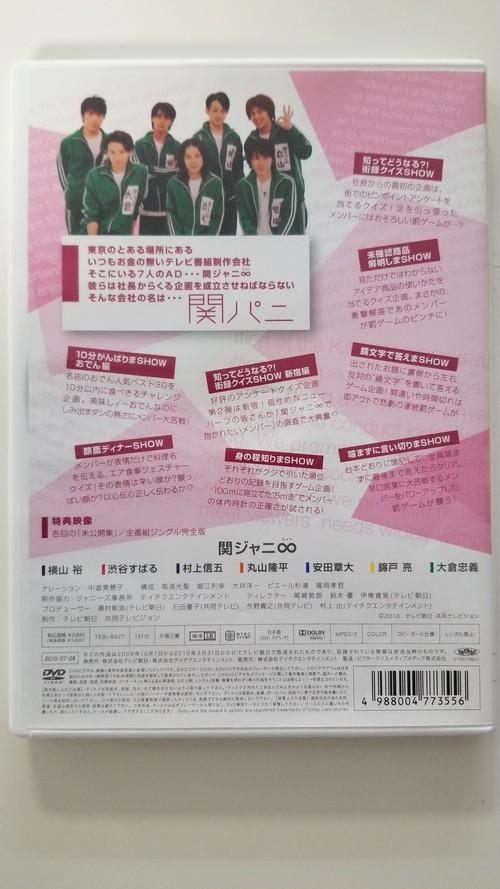 関パニ Vol.1 【DVD】