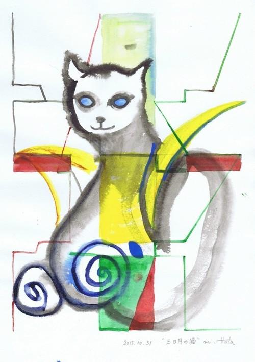 波多正木『三日月の猫』