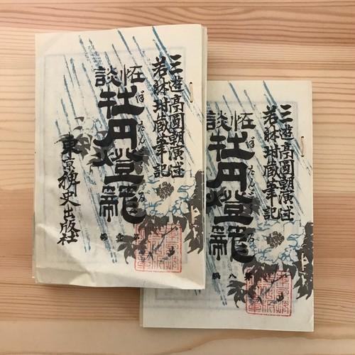 牡丹燈籠(名著複刻全集) / 三遊亭円朝(著)