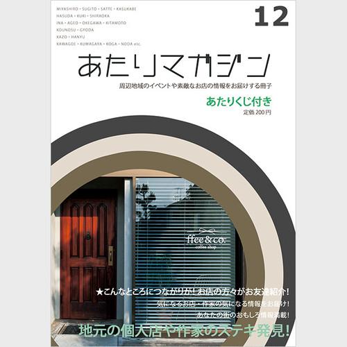 あたりマガジン vol.12