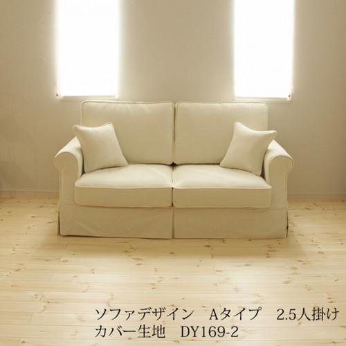 カントリーカバーリング2.5人掛けソファ(A)/DY169-2生地/裾ストレート