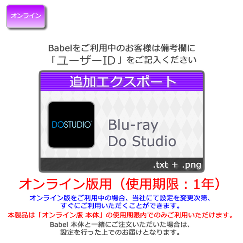 【オンライン版用】Blu-ray DoStudio 追加エクスポート