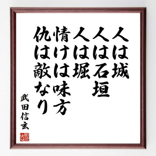 武田信玄の名言色紙『人は城、人は石垣、人は堀、情けは味方、仇は敵なり』額付き/受注後直筆/Z0279