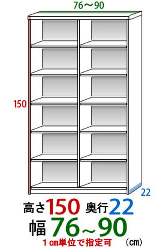 オーダー壁面収納幅76cmー90cm高さ150cm奥行き22cm仕切り有り