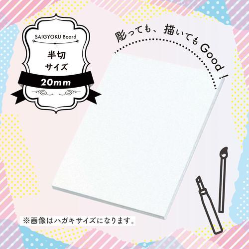 【彩玉ボード】半切サイズ(厚さ20mm)