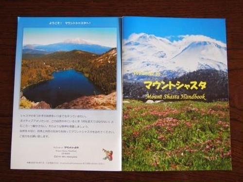 マウントシャスタハンドブック 3冊 (国内発送)