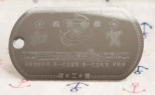 【航空母艦「加賀」】名前刻印「有」版 ドックタグ・アクセサリー/グッズ