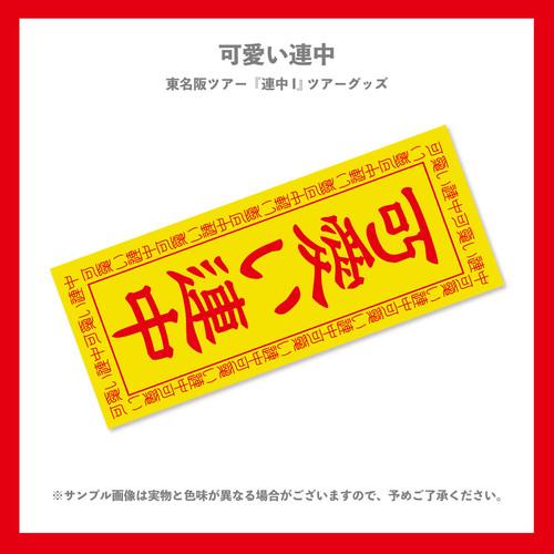 東名阪ツアー「連中I」フェイスタオル