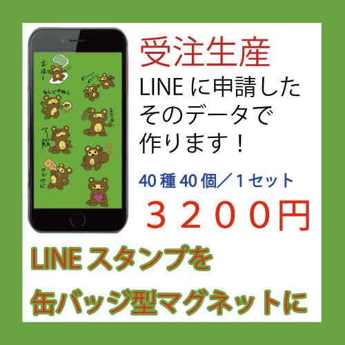 【LINEスタンプを缶バッジ型マグネットに】受注生産/40種類40個1セット
