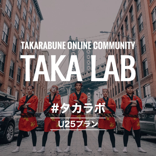 【TAKA LAB】U25プラン