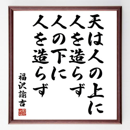 福沢諭吉の名言色紙『天は人の上に人を造らず、人の下に人を造らず』額付き/受注後直筆/Z0729