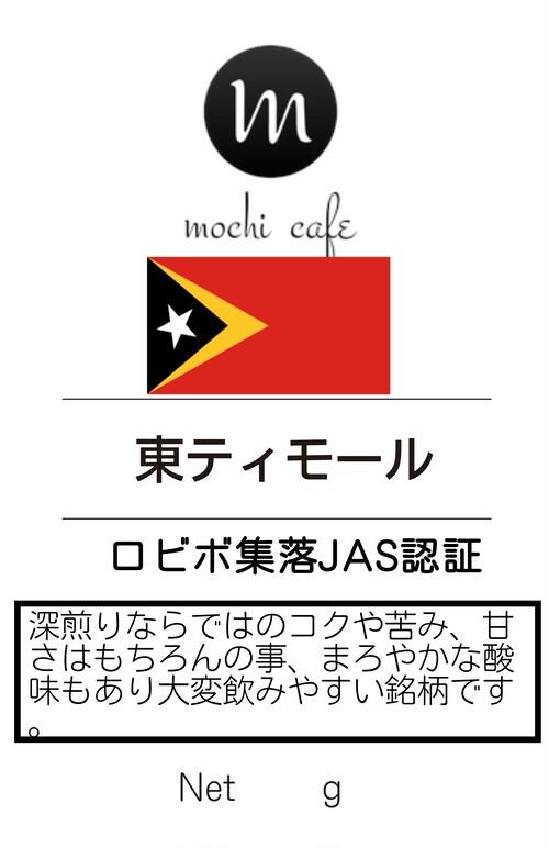 自家焙煎珈琲 東ティモール・ロビボ集落 JAS認証100g