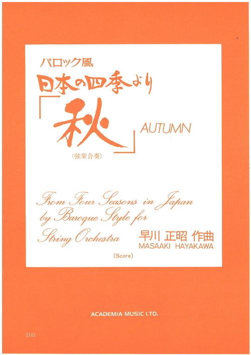 A02i14 Auturm(Violin I&II,Viola,Cello,Double bass,Cembalo/M. HAYAKAWA /Full Score)