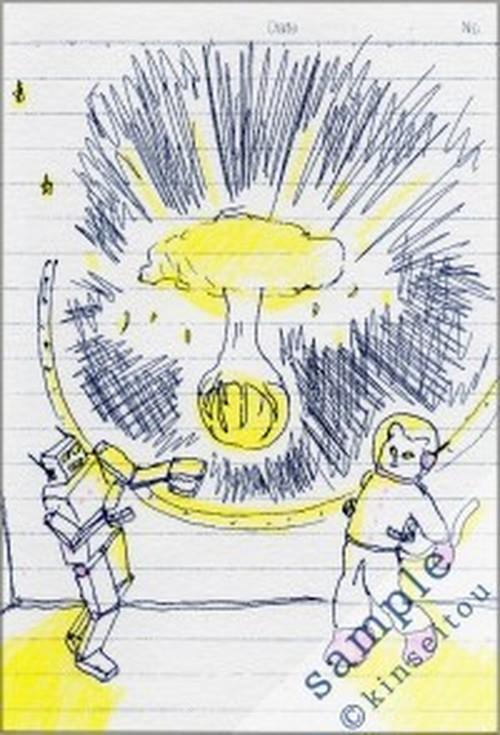 ポストカード - SF小説家のノート/星実る樹の出現 - 金星灯百貨店