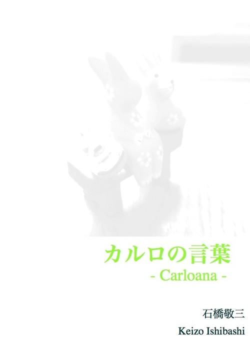 【楽譜Mn Solo】カルロの言葉