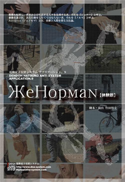 DVD 番外公演app.9『ЖeНoрмаn【体験版】』(С版)