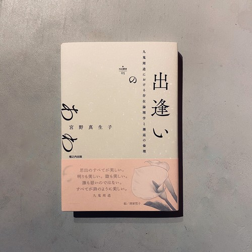 【新刊】出逢いのあわい (N´υξ叢書) | 宮野 真生子