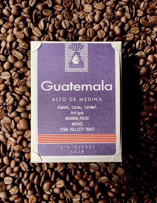 グアテマラ アルトデメディナ農園 200グラム