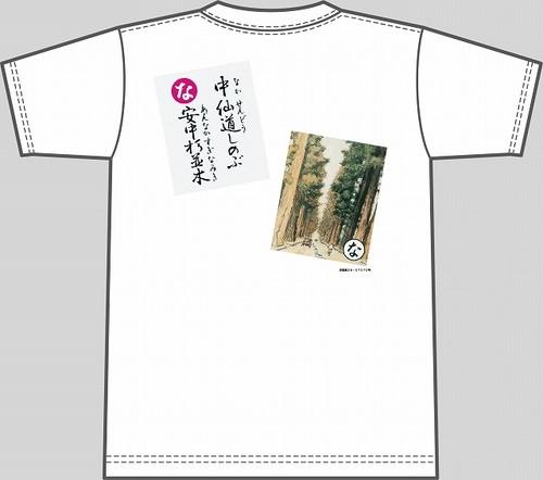 【キッズ】上毛かるた×KING OF JMKオリジナルTシャツ【白・な】