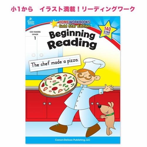 リーディングワーク「Beginning Reading(for 1st)」(1年から)
