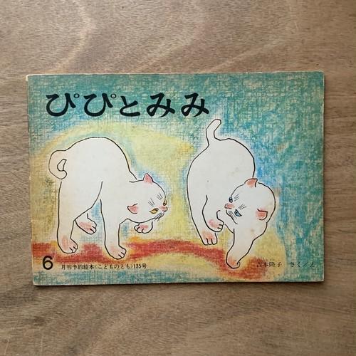 ぴぴとみみ / 吉本隆子
