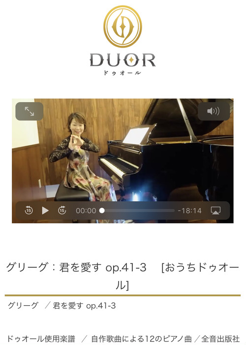 君を愛す op.41-3   グリーグ【セミナー動画】