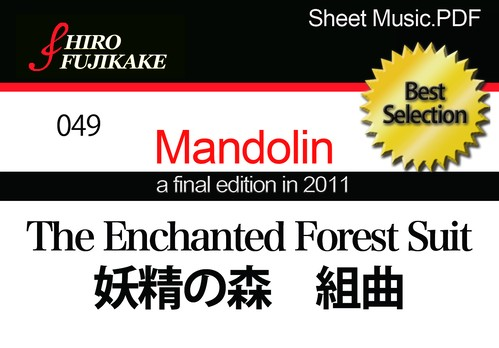 049 The Enchanted Forest (妖精の森)