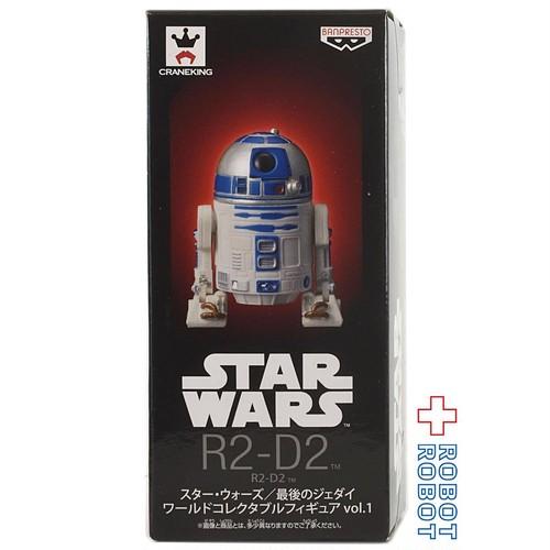 スター・ウォーズ ワールドコレクタブルフィギュア R2-D2