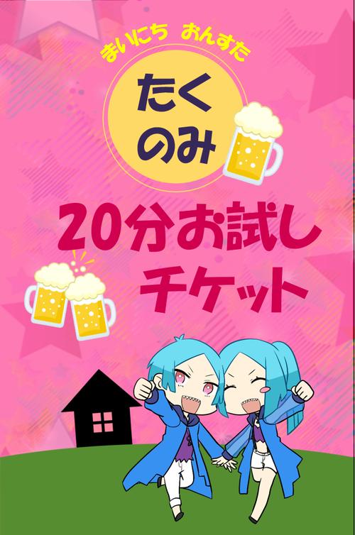 【20分】20:00~2:00毎日営業宅飲みルーム!【No.2】