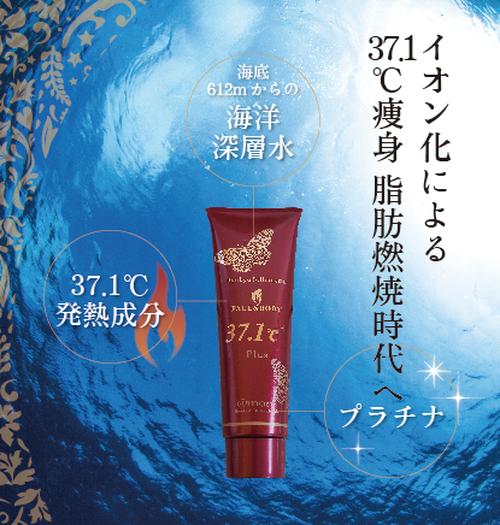 【期間限定】37.1℃プラスクリーム&セラミックヒートミットフットセット