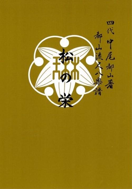 T32i284 MATSUNOSAKAE(Shakuhachi/K. Kengyo /Full Score)