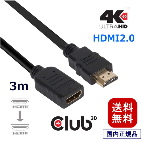 Club3D High Speed HDMI 2.0 4K60Hz Male/Female 3m 30AWG 延長ケーブル Extension Cable (CAC-1321)