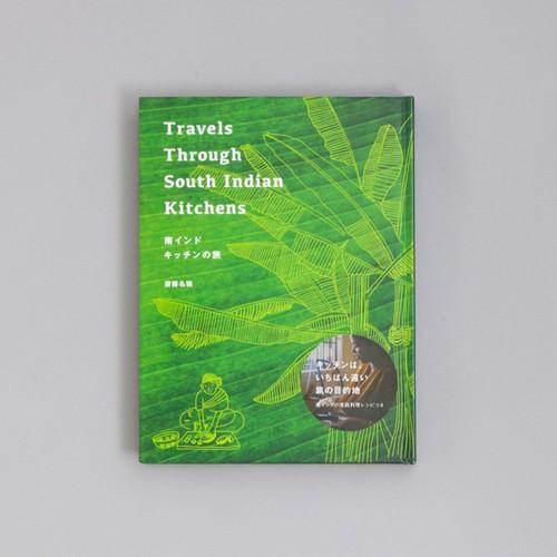 【特別価格】書籍『南インド キッチンの旅』