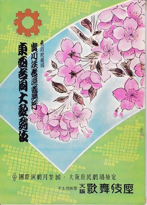 昭和28年 大阪歌舞伎座 東西合同大歌舞伎 興行パンフレット
