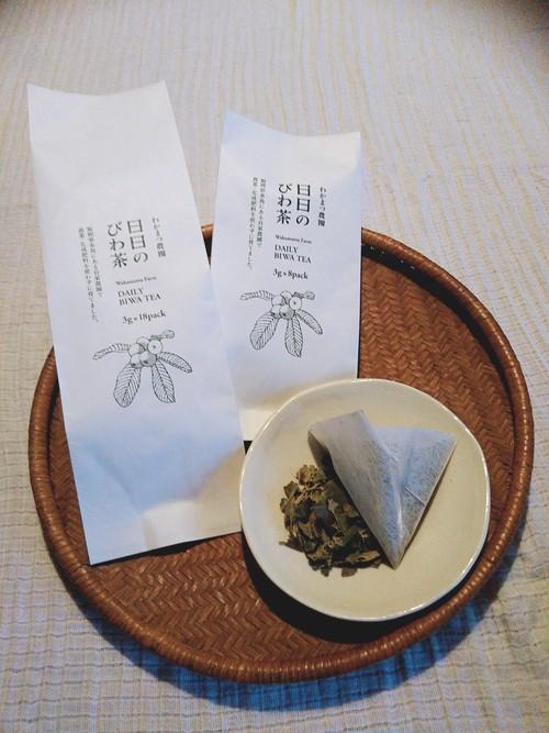 糸島わかまつ農園・ビワ茶(農薬・化成肥料不使用)