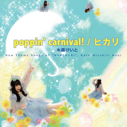 poppin' carnival! / ヒカリ / 水霧けいと(CD)GRFR-0010