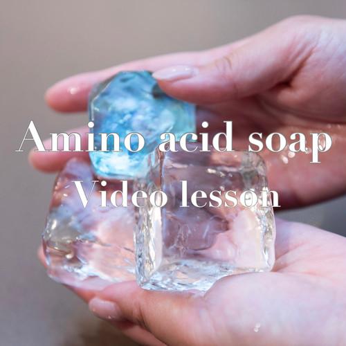 【VIDEO】Amino acid soap アミノ酸石けんコンプリートレッスン【材料・テキスト・動画付き】