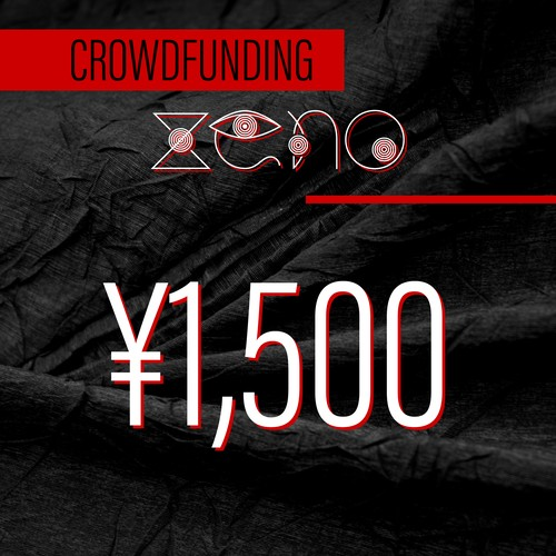 ゼノ  クラウドファンディング  ¥1,500  リターン
