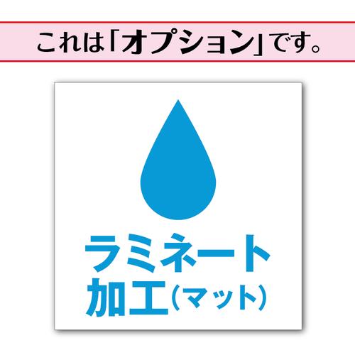 【OP】ラミネート加工