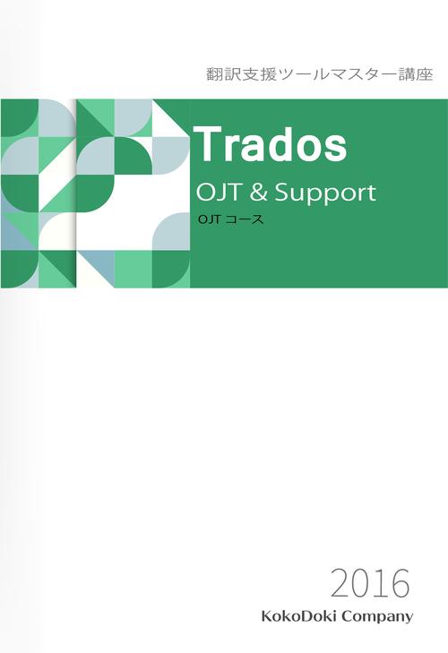 Trados OJTコース/OJT&Support Course