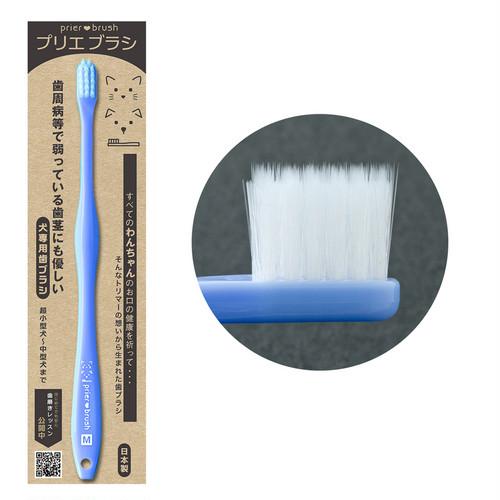 【わんちゃん用】プリエブラシ【prier♥brush】 Mサイズ(ブルー)