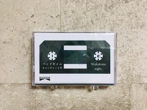 (TAPE) クボタカイ / ベッドタイムキャンディー2号/Wakakusa night.