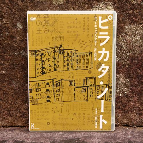 『ピラカタ・ノート』DVD