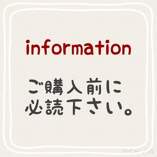 information★