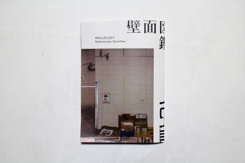 【No.0008】壁面図鑑  氾濫 /林淳一朗