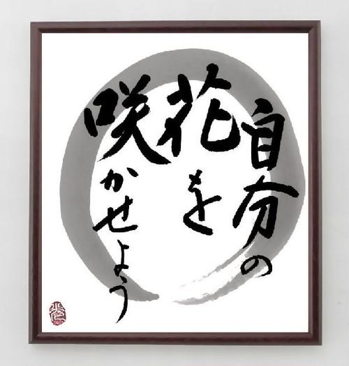 名言色紙『自分の花を咲かせよう』額付き/直筆済み/A0077